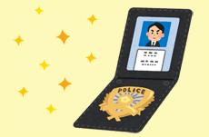 「警察手帳の中身」はどうなっているの?
