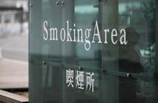 どこまで「分煙」すればいいの…受動喫煙問題