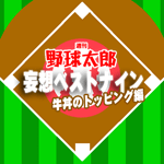 週刊野球太郎 野球エンタメコラム#1 記事画像#4