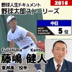 週刊野球太郎 人気記事ランキング#1 記事画像#26