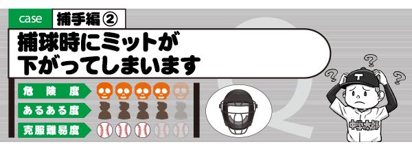 《実践野球!弱点克服マニュアル》捕手編�F どう構えていいのかわかりません