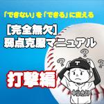 週刊野球太郎 野球エンタメコラム#5 記事画像#12