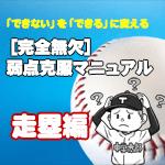 週刊野球太郎 野球エンタメコラム#5 記事画像#11