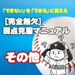 週刊野球太郎 野球エンタメコラム#5 記事画像#7