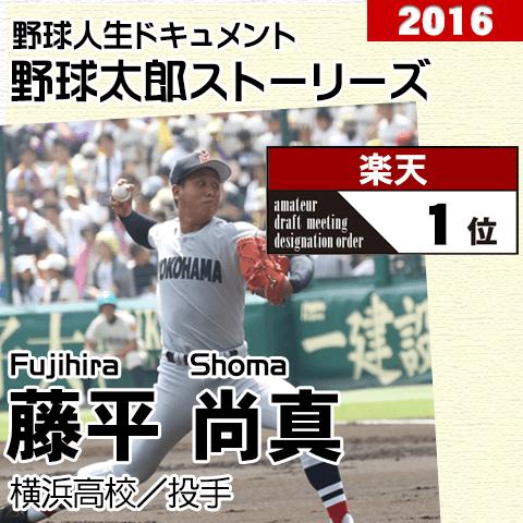 《野球太郎ストーリーズ》楽天2016年ドラフト1位、藤平尚真。最後の夏に念願を叶えた最速152キロの剛腕(2)