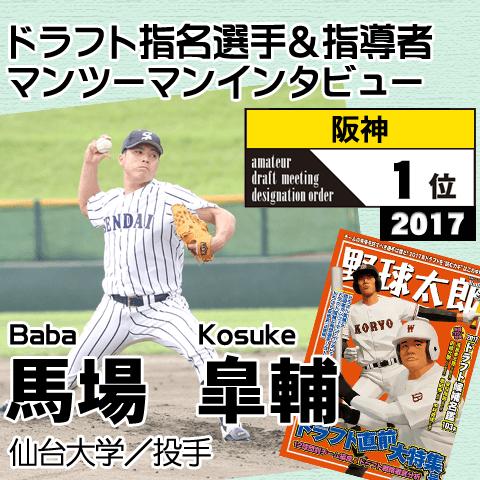馬場皐輔(仙台大学)・阪神1位 馬場皐輔・質のいい最速155キロに変化球も◎の馬力型右腕