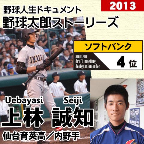 《野球太郎ストーリーズ》ソフトバンク2013年ドラフト4位、上林誠知。不本意な結果バネに福岡での飛躍誓う巧打者