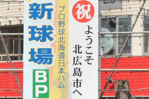 北広島の野球人が歴史を動かした! 日本ハムの本拠地移転を市長、企画財政部長、市議に訊く!(後編)