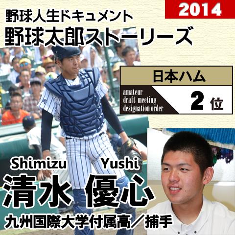 《野球太郎ストーリーズ》日本ハム2014年ドラフト2位、清水優心。鬼肩と長打力で未来のプロ球界を担える捕手