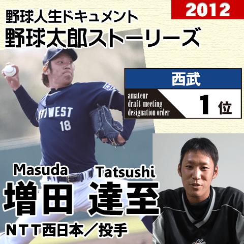 《野球太郎ストーリーズ》西武2012年ドラフト1位、増田達至。急成長を見せる社会人屈指の快速リリーバー(1)