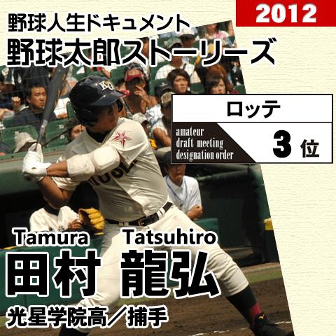 《野球太郎ストーリーズ》ロッテ2012年ドラフト3位、田村龍弘。捕手でこそ光る超高校級の「野球脳」を持つ男