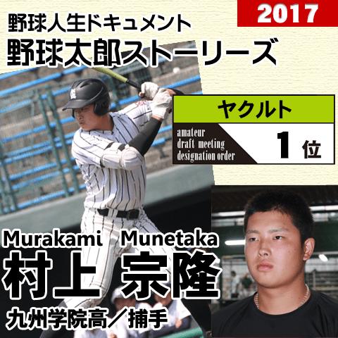 《野球太郎ストーリーズ》ヤクルト2017年ドラフト1位、村上宗隆。肥後のベーブ・ルースは打って走れる大型捕手(1)
