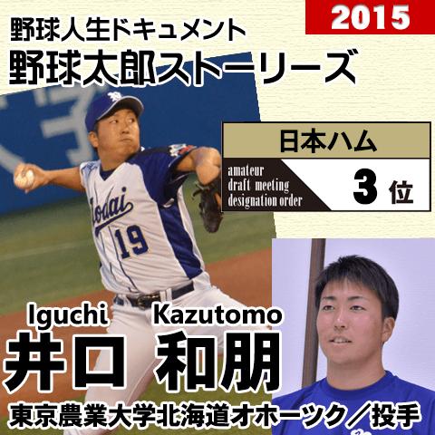 《野球太郎ストーリーズ》日本ハム2015年ドラフト3位、井口和朋。網走からやってきたサムライジャパン大学代表右腕。