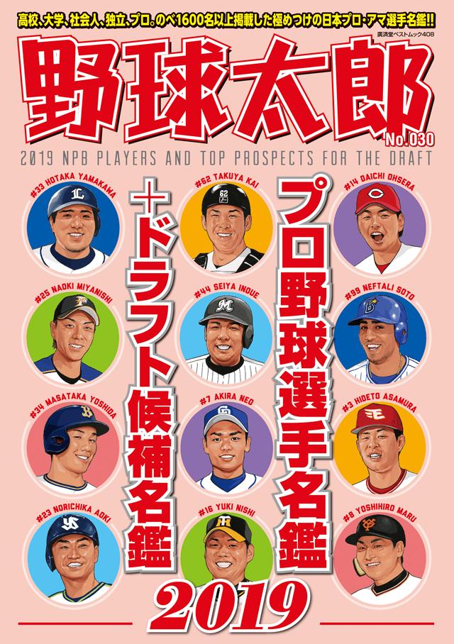 野球太郎No.030 プロ野球選手名鑑+ドラフト候補名鑑2019 表紙