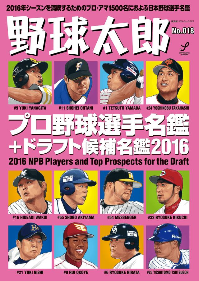 野球太郎No.018 プロ野球選手名鑑+ドラフト候補名鑑2016